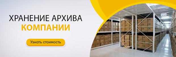 Хранение архива компании
