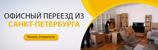Офисный переезд из Санкт-Петербурга в Москву