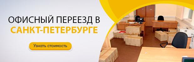 Офисный переезд в Санкт-Петербурге