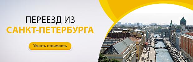 Переезд из Санкт-Петербурга