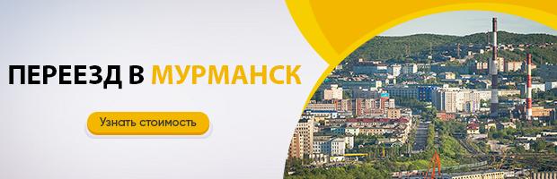 Переезд в Мурманск