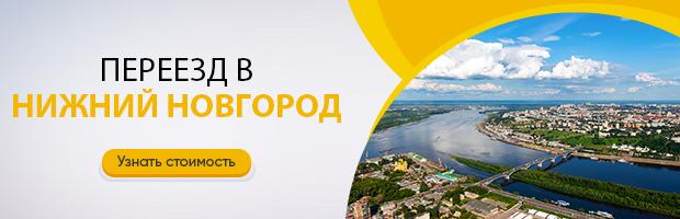 Переезд в Нижний Новгород