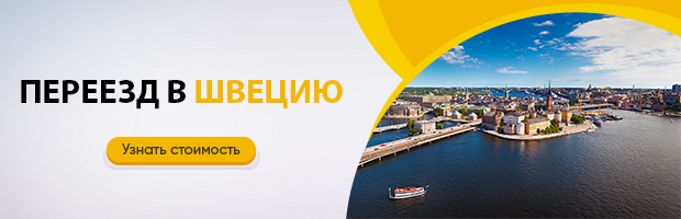 Переезд в Швецию из России