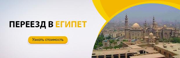 Переезд в Египет